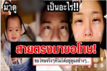 บี้ ขอโทษจากจีนเมื่อ กุ๊บกิ๊บ โรคนี้กำเริบจนตาบวมตาแดง น่าสงสารมากๆ!!