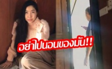 เดือดจัด!! ลูกปัด Thailand's Got Talent โดนเจ้าของที่พัก เคาะห้องเก็บเงินเพิ่ม ทั้งที่จ่ายครบแล้ว (มีคลิป)