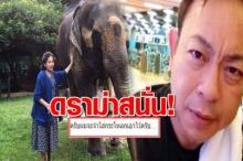 ดราม่าสนั่น!! เกิดอะไรขึ้น ซูโม่กิ๊ก โพสต์ตัดพ้อน้อยใจ หลังเปิดประเด็นแก้ปัญหา มูลนิธิเพื่อนช้าง