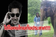 เจ เจตริน  อาสาช่วยเหลือด้วยใจ หลังทราบข่าวโซไรดาประกาศยุติ มูลนิธิเพื่อนช้าง!!!
