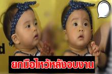 น่าเอ็นดู!! เป่าเปา งามอย่างไทย ยกมือไหว้หลังจบงานตัวแค่นี้ทำเป็นแล้ว! (คลิป)