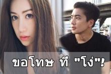โพสต์ล่าสุดของ พาย พิมพัชร ขอโทษทุกคน ยอมรับ โง่!!