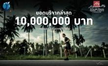 ตูน บอดี้สแลม เผยยอดบริจาคให้ รพ.ได้เงินมากว่า 10 ล้านแล้ว (ชมภาพ)
