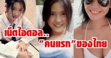 รู้จักกันมั้ย? เน็ตไอดอลคนแรกของไทย แตกต่างกับสมัยนี้พูดเลย