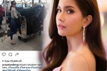 ปู ไปรยา  โพสต์แบบนี้ไม่ได้เหน็บดาราสาวคนไหนชิมิจ๊ะ? อ่านแล้วเจ็บเบาๆ ณ สนามบิน